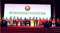 丝绸之路世界春晚与世界舜帝春晚文艺汇演在北京饭店举行