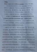<b>黑龙江:五常市16名访民泣血控诉暴力截访恐吓、拘留、捆绑、殴打</b>