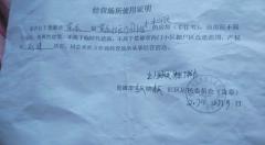 云南楚雄市东瓜镇玲莉养殖场遭强拆致业主损失惨重