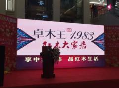 """热烈祝贺""""徐州卓木王中式大家居新模式店隆"""