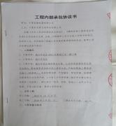 <b>宁夏海原县:海兴开发区国补资金建设豆腐渣工程(上)</b>
