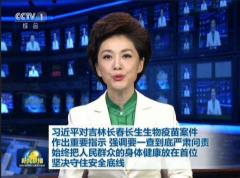 习近平主持政治局常务委会议听取吉林