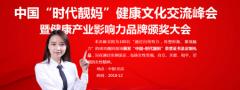 """""""中国・时代靓妈""""健康文化交流峰会 北京隆重召开"""
