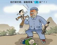 石家庄市栾城区村官换届选举 不惜百万元拉票贿选