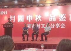 稻香村集团文化分享会在北京举行