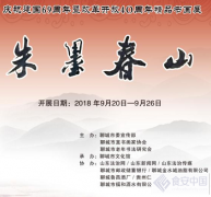 山东聊城市直书画家协会举办迎国庆书画精品展