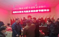 剑阁县粮食局:新春送温暖 真心助脱贫