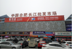 合肥长江批发市场商铺征收补偿标准太低引质疑