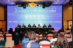 2019第二届中国(鄂尔多斯)国际羊绒羊毛大会暨展览会新闻发布会