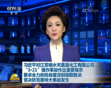 """习近平对江苏响水""""3・21""""爆炸事故作"""