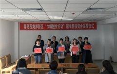 青岛西海岸:10万元扶贫款精准助力妇女脱贫