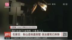媒体曝光后 石家庄保定多名党员干部被问责