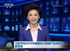 <strong>习近平向2019中国国际大数据产业博览</strong>
