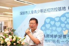 深圳大学总医院成立儿童青少年近视防控基地
