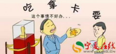 河南内乡县灌涨镇一村官涉嫌以权谋私却未追究处理