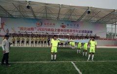 2019青岛之夏中日韩青少年足球邀请赛在