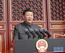 习近平:在庆祝中华人民共和国成立70