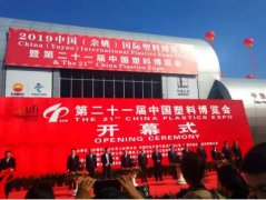 第二十一届中国(余姚)塑料博览会开幕