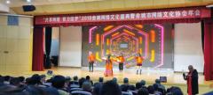 余姚:网络大伽齐聚年会