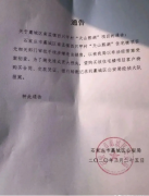 天山集团再曝丑闻! 石家庄藁城区一项目涉违法被查