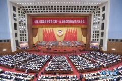<strong>全国政协十三届三次会议在京开幕</strong>