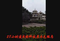 中国农民发明颠覆建筑史黑科技惨遭针对性拆毁(视频曝光)
