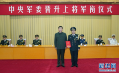 中央军委举行晋升上将军衔仪式 习近平