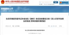 生态环境部党组书记孙金龙在《旗帜》杂志发表署名文章