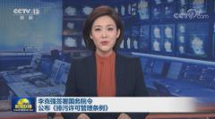 李克强签署国务院令 公布《排污许可管
