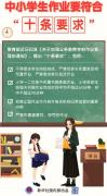 权威快报丨教育部提出